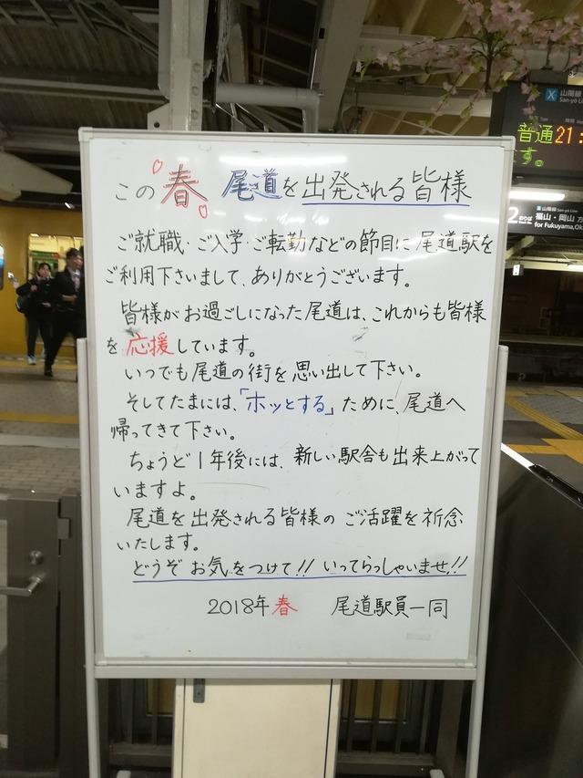 尾道駅応援メッセージ