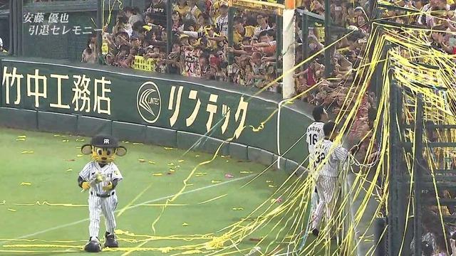 新井良太引退試合紙テープ (1)