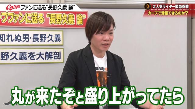 カープ道_長野久義論_プロ野球死亡遊戯_40
