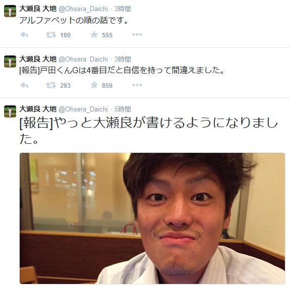 大瀬良_戸田_カープ