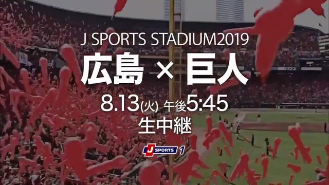 Jスポ広島巨人戦CM_13