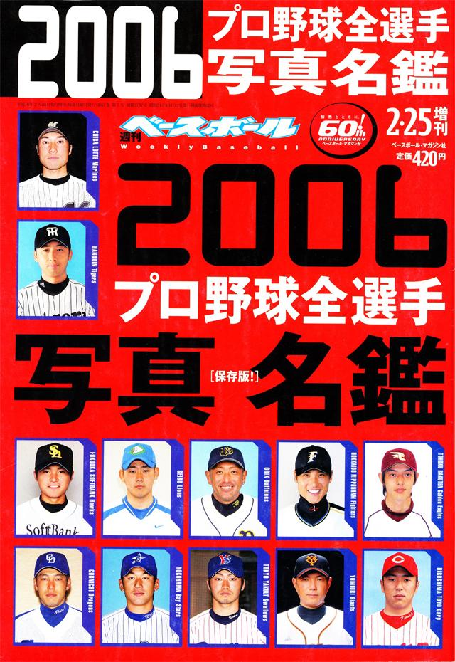 2006年プロ野球選手名鑑