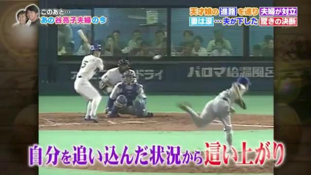 石井琢朗_プロ野球の妻たち_80