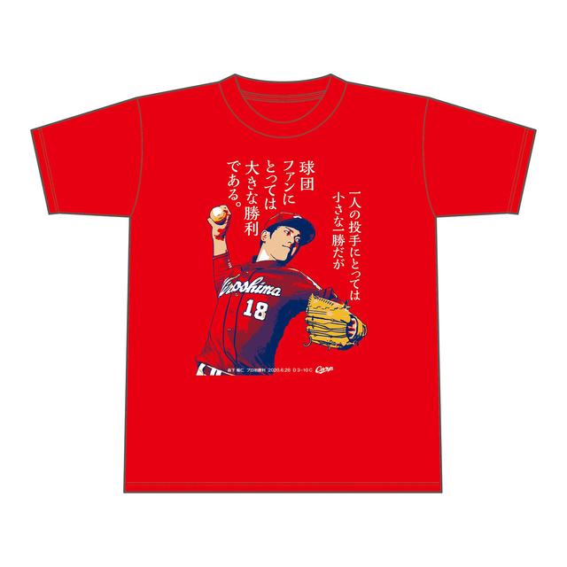 カープ『森下暢仁プロ初勝利Tシャツ』発売
