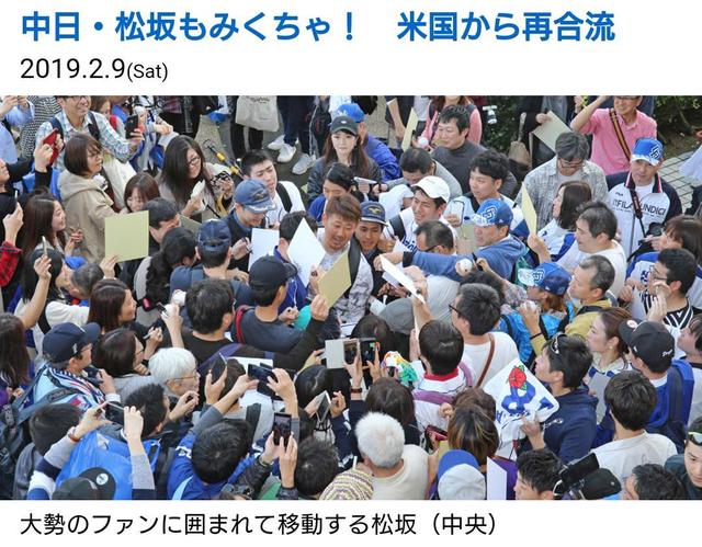 松坂問題_セリーグ理事会_悪質ファンに対応
