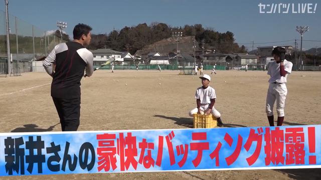 新井貴浩_離島中学生野球部_熱血指導_47