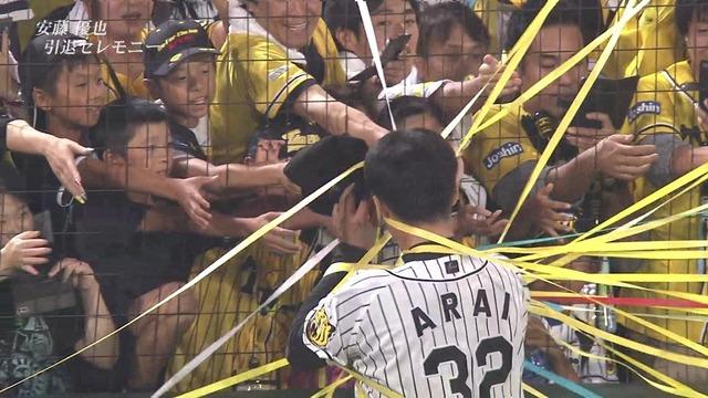 新井良太引退試合紙テープ (2)