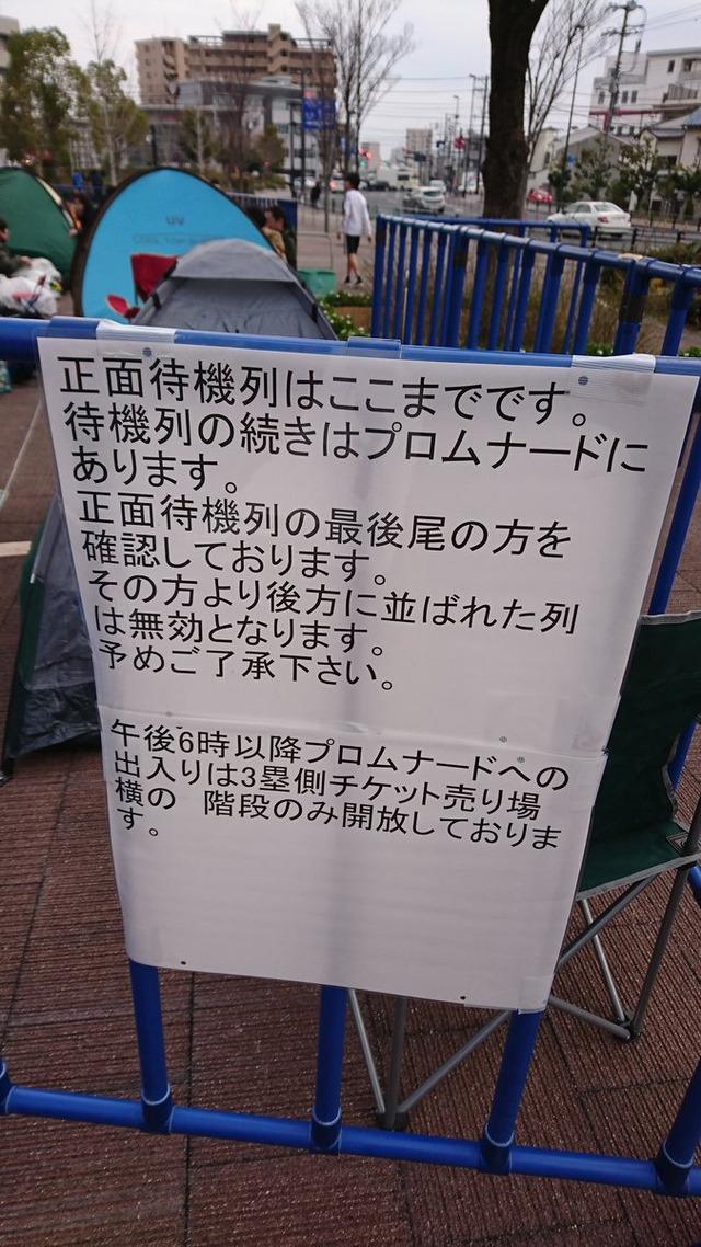 マツダスタジアム_テント村_01