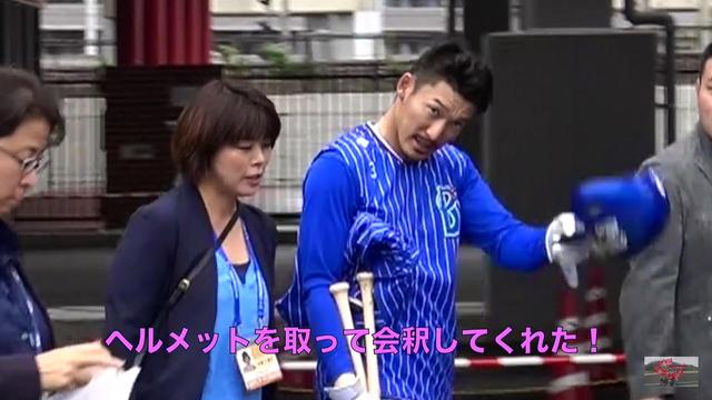 カープファンYouTuber横浜DeNA選手握手