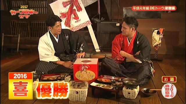 2017カープ日本一TV_99_84