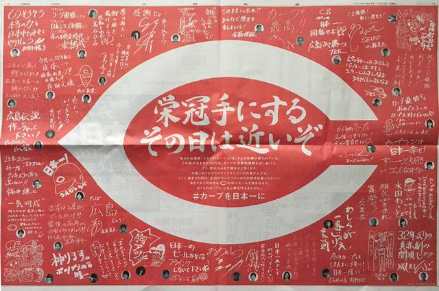 カープ芸能人中国新聞メッセージ
