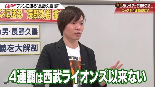 カープ道_長野久義論_プロ野球死亡遊戯_131