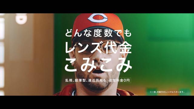 広島ジョンソン_眼鏡市場CM_05