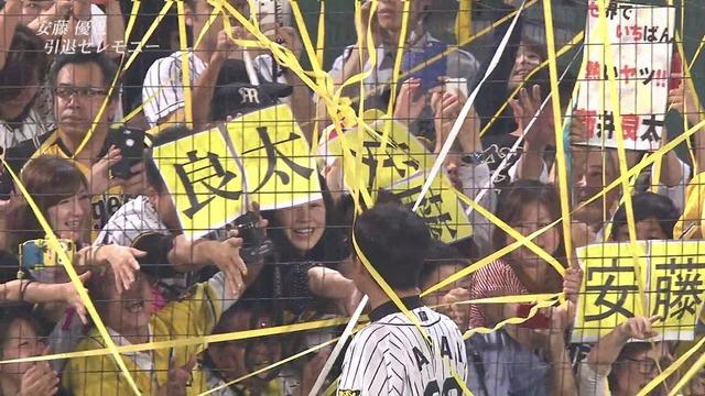 新井良太引退試合紙テープ (4)