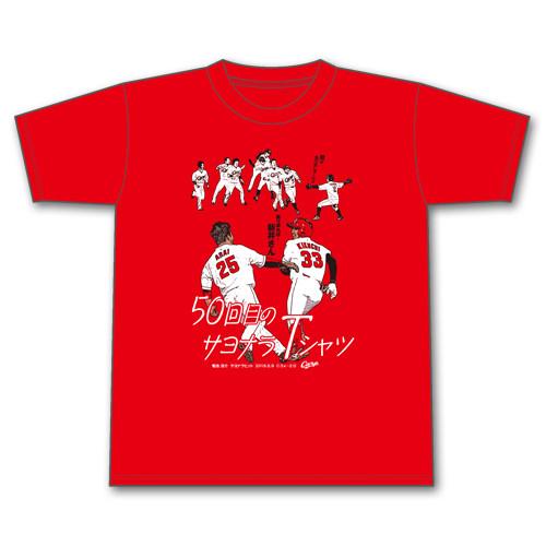 菊池涼介_新井さん_サヨナラヒットTシャツ (3)