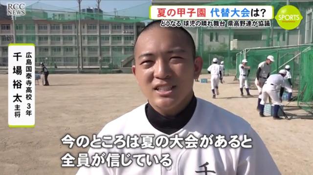 夏の高校野球、広島の代替大会開催へ_03