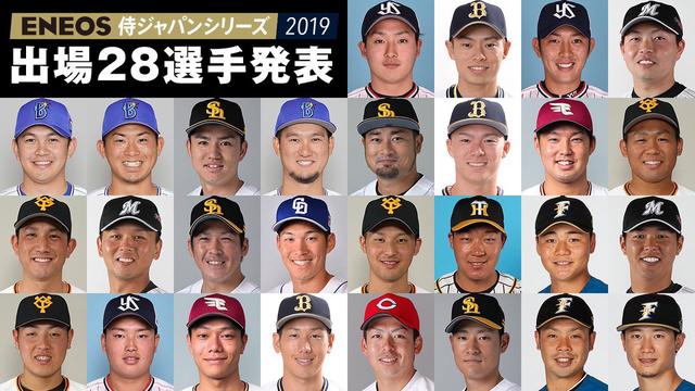 侍ジャパン28人発表強化試合メキシコ