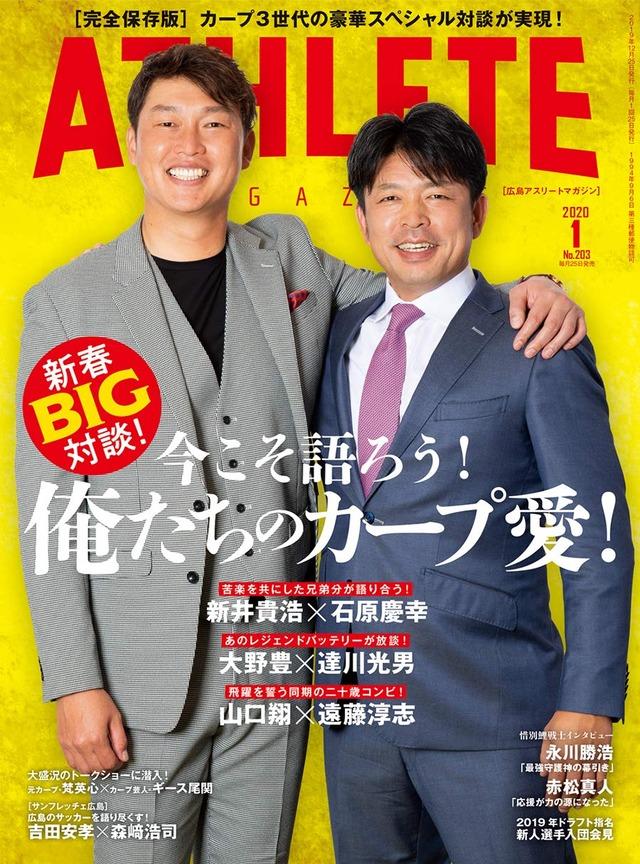 広島アスリートマガジン新井貴浩石原慶幸表紙