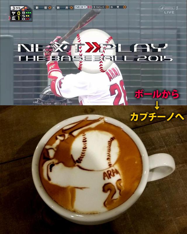新井さんカプチーノ