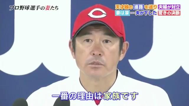 石井琢朗_プロ野球の妻たち_99_29