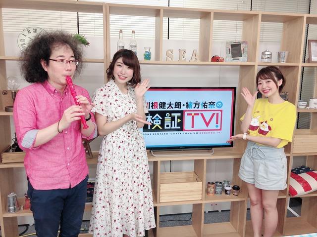 緒方佑奈_検証TV_03