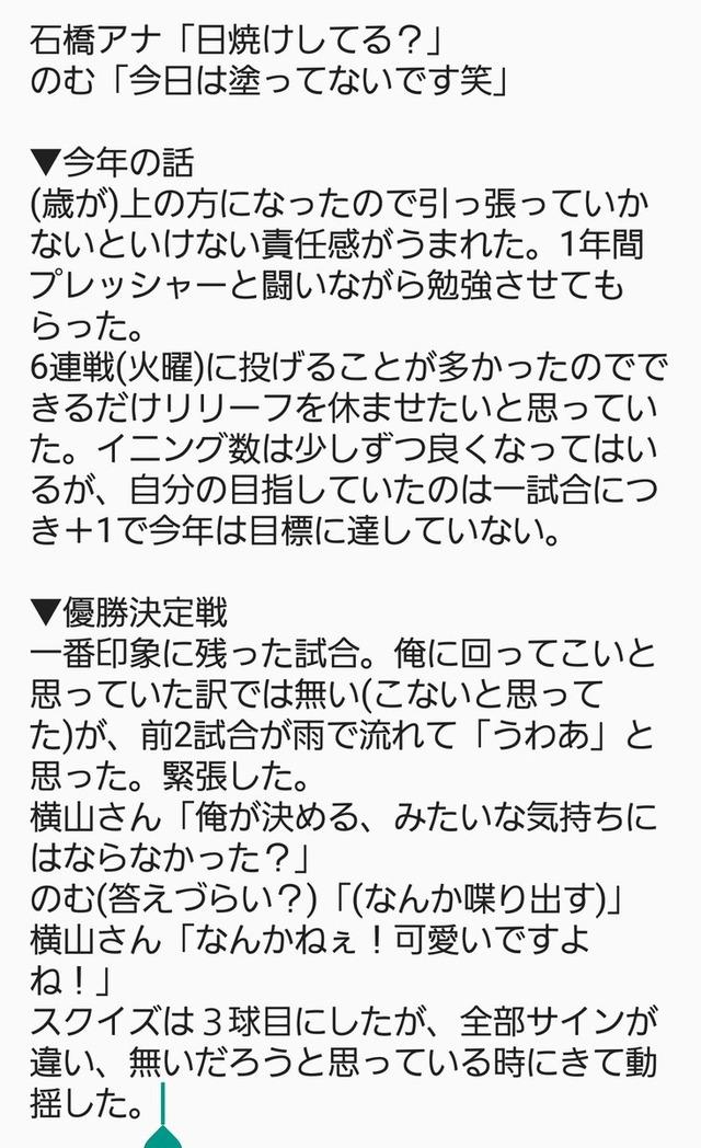 野村祐輔_トークショー_アルパーク2017_01