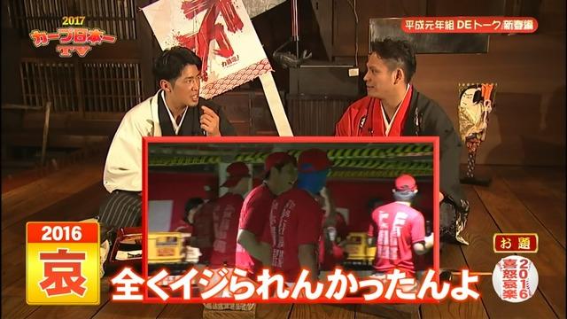 2017カープ日本一TV_99_90