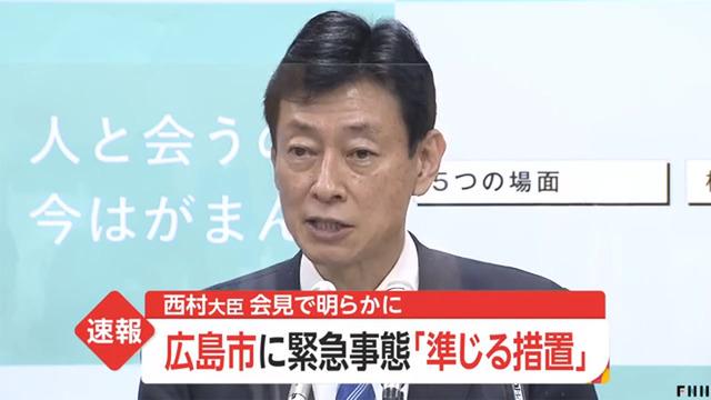 広島市全域を緊急事態宣言に準ずる地域に。広島県が方針固める