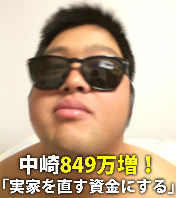 nakasaki_kiiyakukoukai_2014