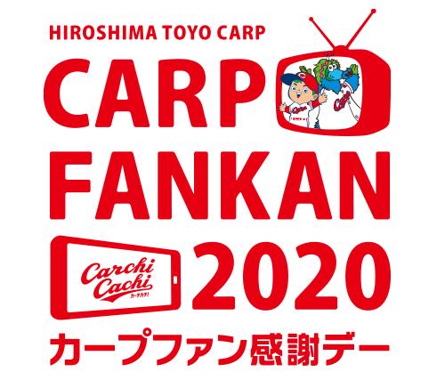 カープファン感謝デー2020年ライブ配信