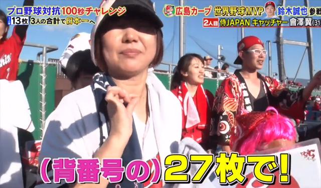 炎の体育会TVカープ100秒チャレンジ2019_34