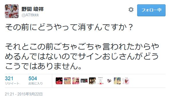野間Twitter消去_02