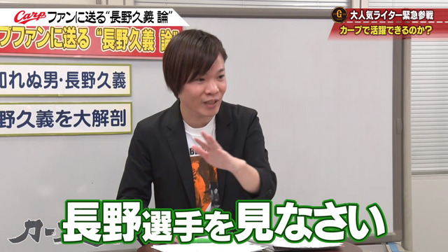カープ道_長野久義論_プロ野球死亡遊戯_72