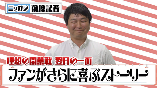 カープ道_広島巨人_理想の開幕一面_27
