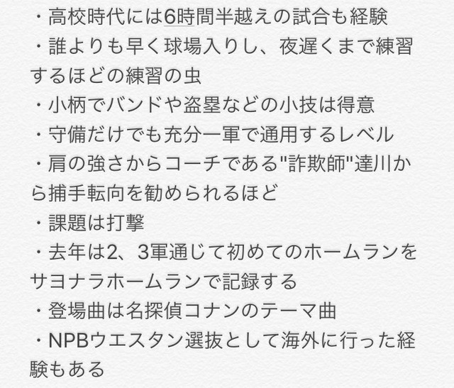 曽根海成取り扱い説明書_02