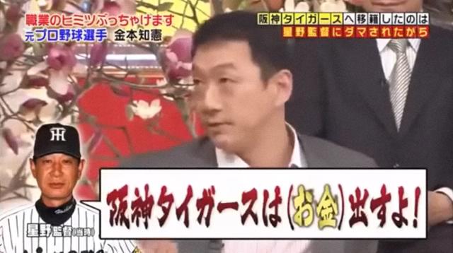 金本FA星野監督交渉_06