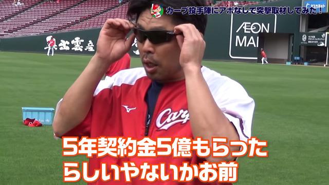 カープ投手陣アポなし取材_23