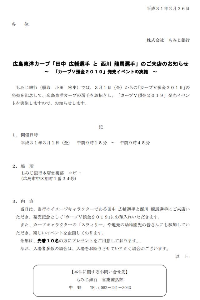 もみじ銀行カープV預金2019記念イベント詳細