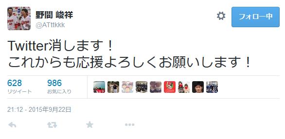 野間Twitter消去_01