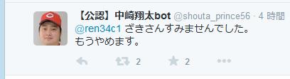 ザキbot_03