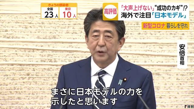 日本のコロナ対策が海外で絶賛_02
