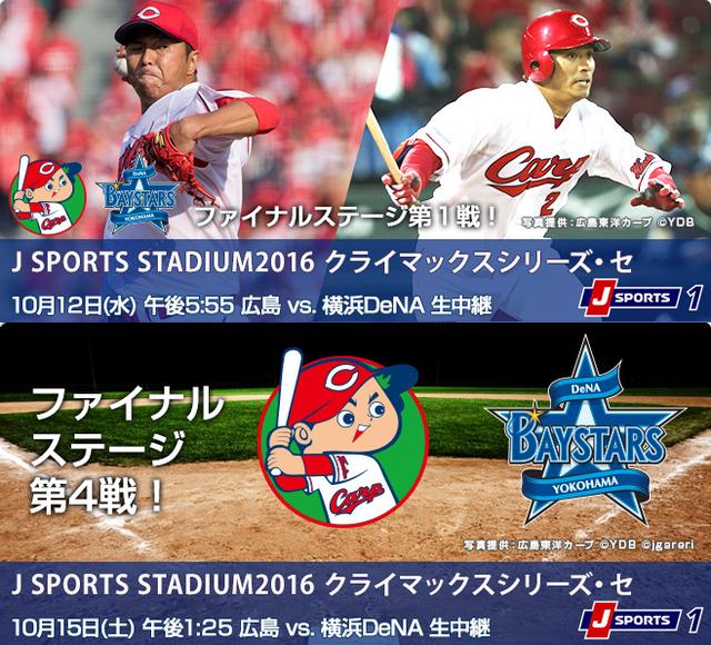 JSports_CSファイナルステージ