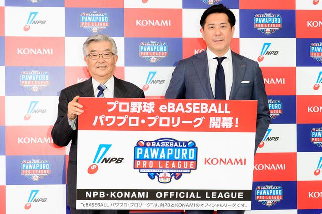 NPB_コナミ_eスポーツ