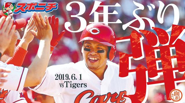 広島カープ 4月終了時点「12勝15敗」→現在「33勝19敗(貯金14)」