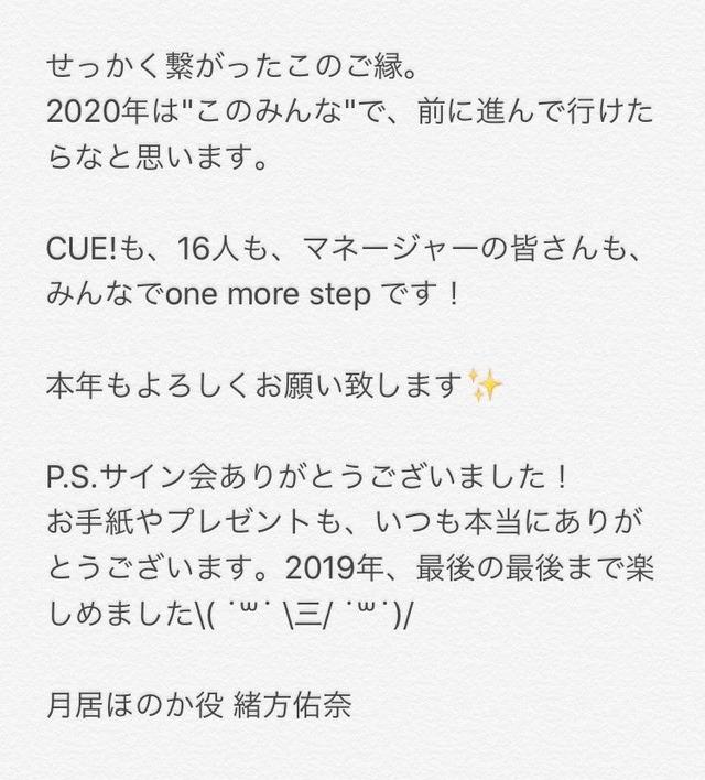 緒方佑奈_神対応_02