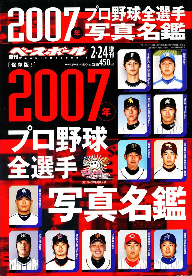 プロ野球_選手名鑑_2007