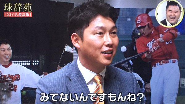 球辞苑新井貴浩_08