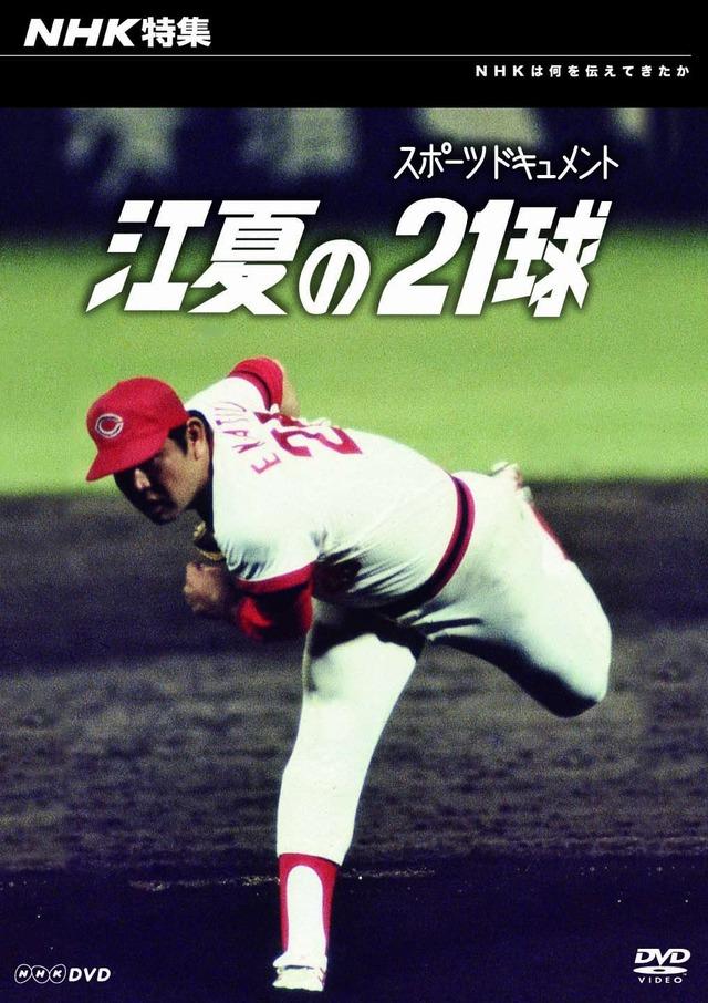 江夏の21球