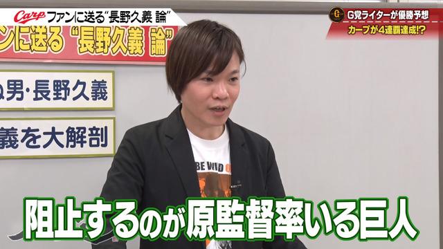 カープ道_長野久義論_プロ野球死亡遊戯_134