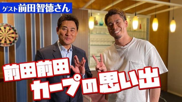 前田智徳さんとカープ時代の思い出語ります。